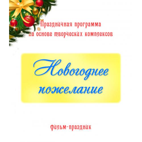 Фильм-праздник *НОВОГОДНЕЕ ПОЖЕЛАНИЕ*