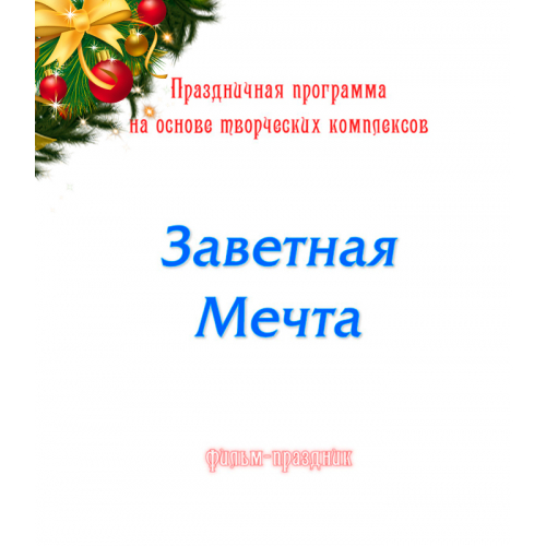 Фильм-праздник «ЗАВЕТНАЯ МЕЧТА». DVD