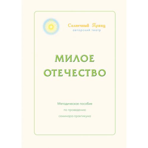Методическое пособие по проведению семинара-практикума *МИЛОЕ ОТЕЧЕСТВО*