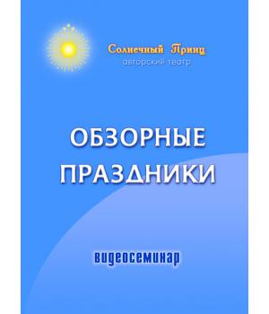 Видеосеминар *ОБЗОРНЫЕ ПРАЗДНИКИ*. 3 DVD