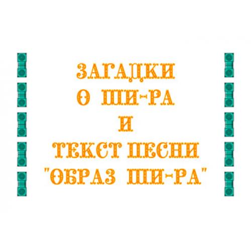 Брошюра ЗАГАДКИ О ШИ-РА И ТЕКСТ ПЕСНИ *ОБРАЗ ШИ-РА*