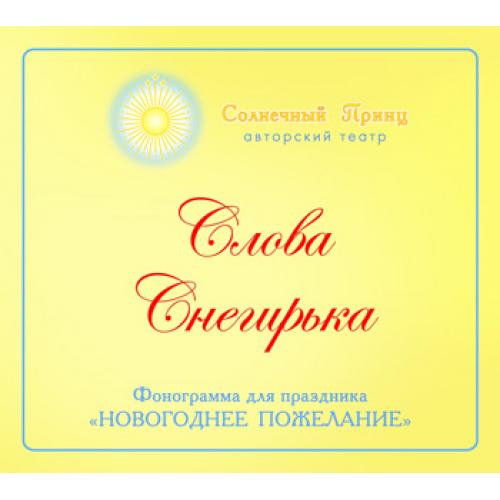 Фонограмма для праздника *НОВОГОДНЕЕ ПОЖЕЛАНИЕ*. CD