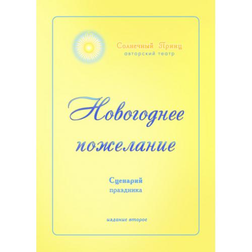 Сценарий праздника *НОВОГОДНЕЕ ПОЖЕЛАНИЕ*, изд. 2