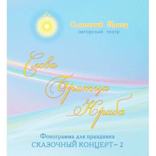 Фонограмма для праздника *СКАЗОЧНЫЙ КОНЦЕРТ 2*. CD