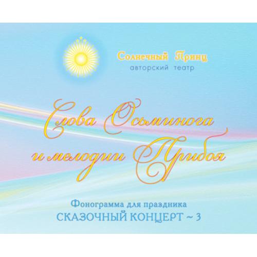 Фонограмма для праздника *СКАЗОЧНЫЙ КОНЦЕРТ 3*. CD