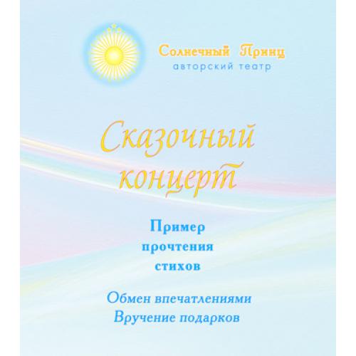 *СКАЗОЧНЫЙ КОНЦЕРТ 1*. Пример прочтения стихов. CD