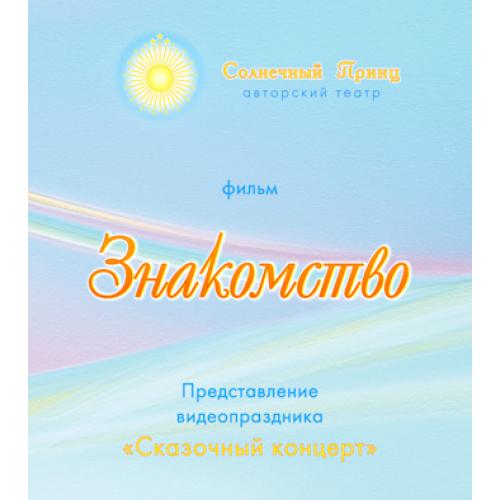 Фильм *ЗНАКОМСТВО*. DVD