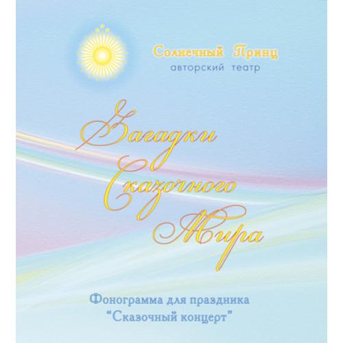 Фонограмма для праздника *СКАЗОЧНЫЙ КОНЦЕРТ 1*. CD
