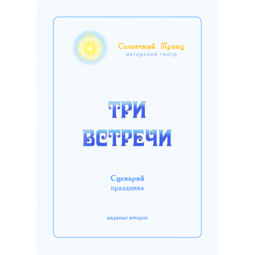 Сценарий праздника *ТРИ ВСТРЕЧИ*, изд. 2