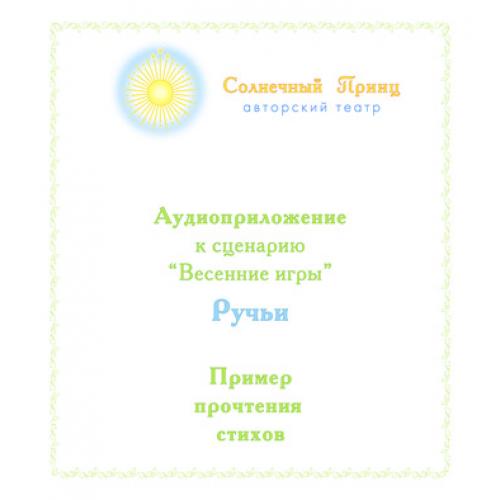 Аудиоприложение к сценарию *ВЕСЕННИЕ ИГРЫ. РУЧЬИ*. CD