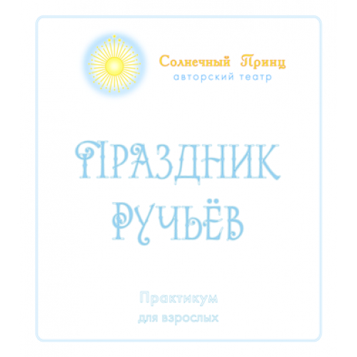 Практикум для взрослых *ПРАЗДНИК РУЧЬЁВ*. DVD