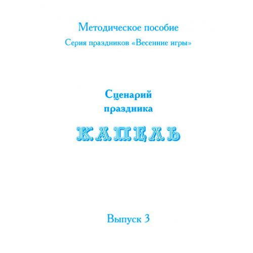 Сценарий праздника *ВЕСЕННИЕ ИГРЫ. КАПЕЛЬ*, выпуск 3