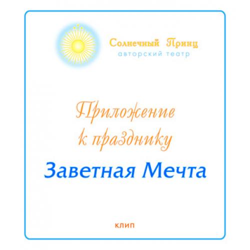 Приложение к празднику *ЗАВЕТНАЯ МЕЧТА*. Клип. DVD