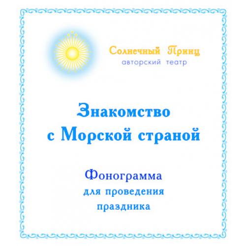 Фонограмма для проведения праздника *ЗНАКОМСТВО С МОРСКОЙ СТРАНОЙ*. CD