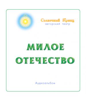 Аудиоальбом *МИЛОЕ ОТЕЧЕСТВО*. CD