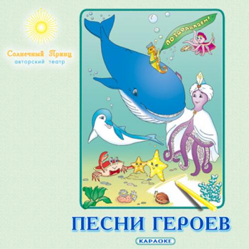 Аудиоальбом-караоке *ПЕСНИ ГЕРОЕВ*. CD