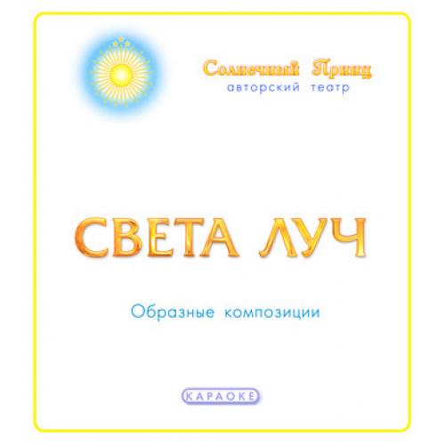 Аудиоальбом *СВЕТА ЛУЧ*. Образные композиции. Караоке. CD