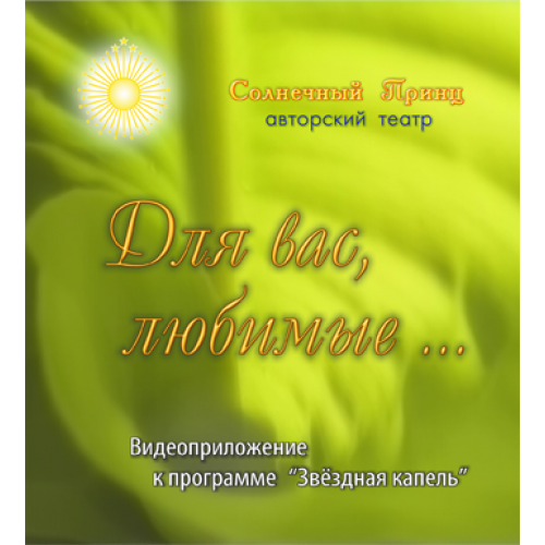Муз. фильм «ДЛЯ ВАС, ЛЮБИМЫЕ…» (Образная миниатюра № 3). DVD