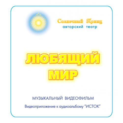 Муз. фильм «ЛЮБЯЩИЙ МИР», выпуск 1. DVD