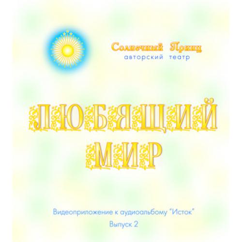 Муз. фильм «ЛЮБЯЩИЙ МИР», выпуск 2. DVD (ранее выпускалось)