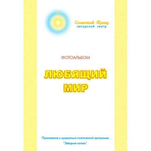 Фотоальбом *ЛЮБЯЩИЙ МИР*, выпуск 1.
