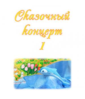 Аудиосборник *СКАЗОЧНЫЙ КОНЦЕРТ 1*. CD