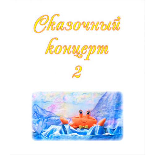 Аудиосборник *СКАЗОЧНЫЙ КОНЦЕРТ 2*. CD
