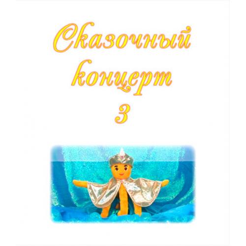 Аудиосборник *СКАЗОЧНЫЙ КОНЦЕРТ 3*. CD