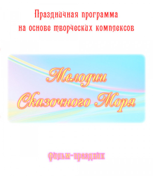 Фильм-праздник *МЕЛОДИИ СКАЗОЧНОГО МОРЯ*