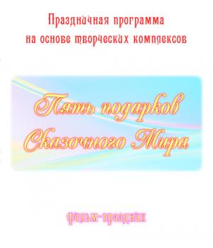 Фильм-праздник *ПЯТЬ ПОДАРКОВ СКАЗОЧНОГО МИРА*