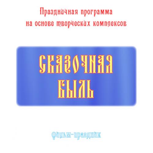 Фильм-праздник *СКАЗОЧНАЯ БЫЛЬ*. DVD