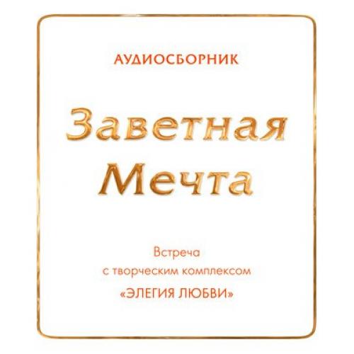 Аудиосборник *ЗАВЕТНАЯ МЕЧТА*. CD