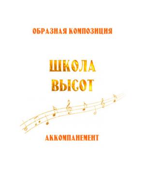 Аккомпанемент композиции *ШКОЛА ВЫСОТ*. CD