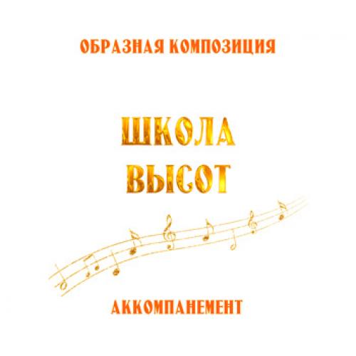 Аккомпанемент композиции «ШКОЛА ВЫСОТ». CD