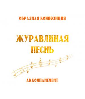 Аккомпанемент композиции *ЖУРАВЛИНАЯ ПЕСНЬ*. CD