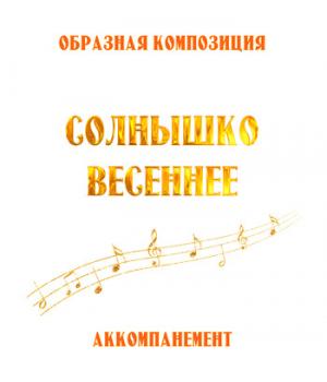 Аккомпанемент композиции *СОЛНЫШКО ВЕСЕННЕЕ* (выпуск 2). CD