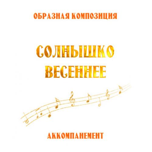 Аккомпанемент композиции «СОЛНЫШКО ВЕСЕННЕЕ» (выпуск 2). CD
