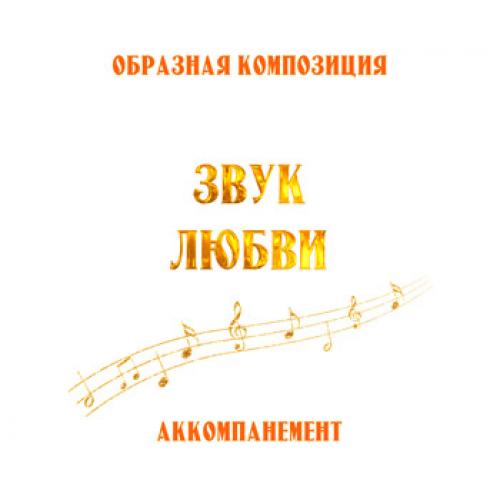 Аккомпанемент композиции «ЗВУК ЛЮБВИ» (выпуск 2). CD