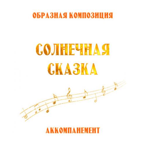 Аккомпанемент композиции «СОЛНЕЧНАЯ СКАЗКА» (выпуск 2). CD