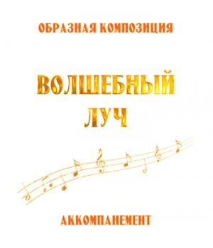 Аккомпанемент композиции *ВОЛШЕБНЫЙ ЛУЧ* (выпуск 2). CD