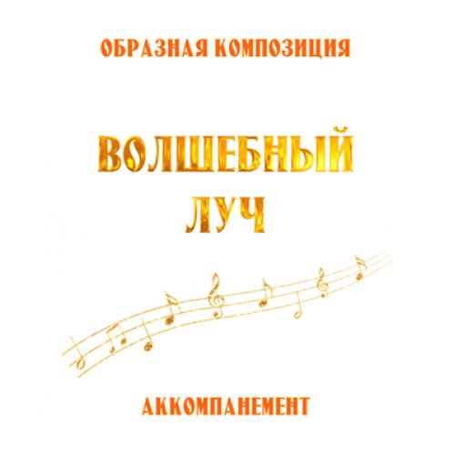 Аккомпанемент композиции «ВОЛШЕБНЫЙ ЛУЧ» (выпуск 2). CD