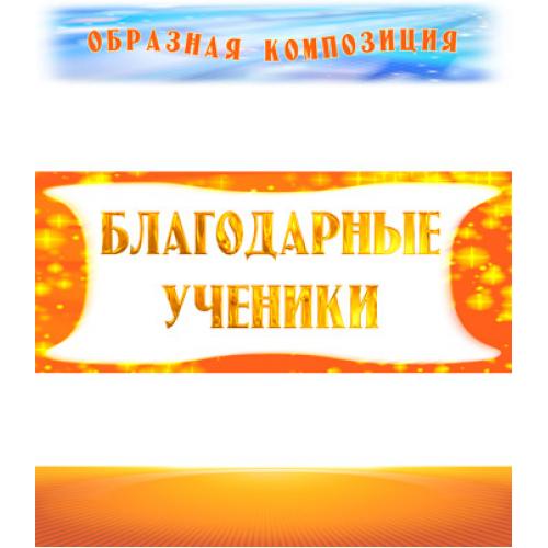 Образная композиция *БЛАГОДАРНЫЕ УЧЕНИКИ*. CD