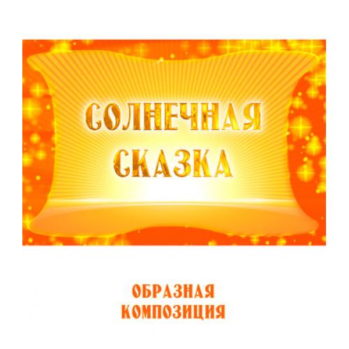 Образная композиция «СОЛНЕЧНАЯ СКАЗКА»(выпуск 2). CD
