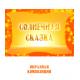Образная композиция *СОЛНЕЧНАЯ СКАЗКА* (выпуск 2). CD