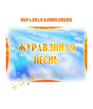 Образная композиция *ЖУРАВЛИНАЯ ПЕСНЬ*. CD