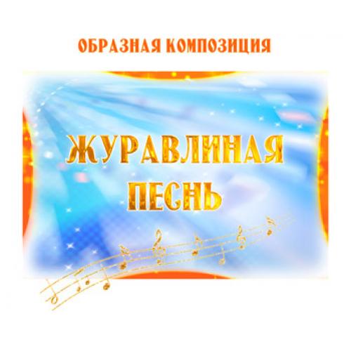 Образная композиция «ЖУРАВЛИНАЯ ПЕСНЬ». CD