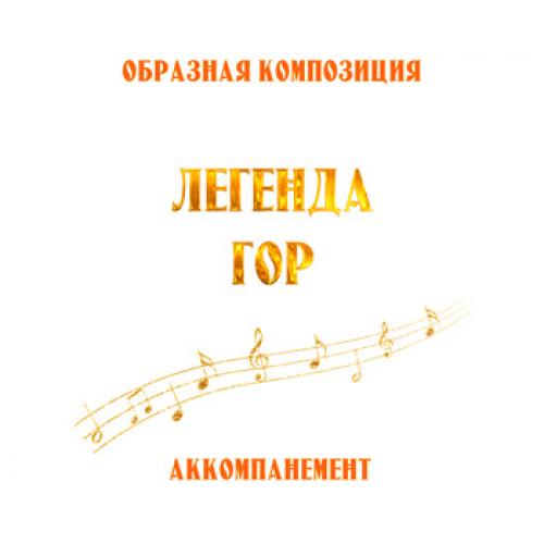 Аккомпанемент композиции *ЛЕГЕНДА ГОР*. CD
