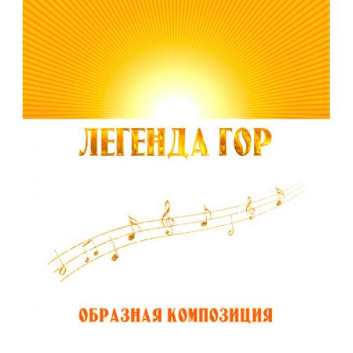 Образная композиция *ЛЕГЕНДА ГОР*. CD