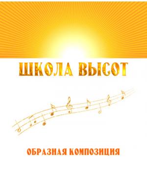 Образная композиция *ШКОЛА ВЫСОТ*. CD