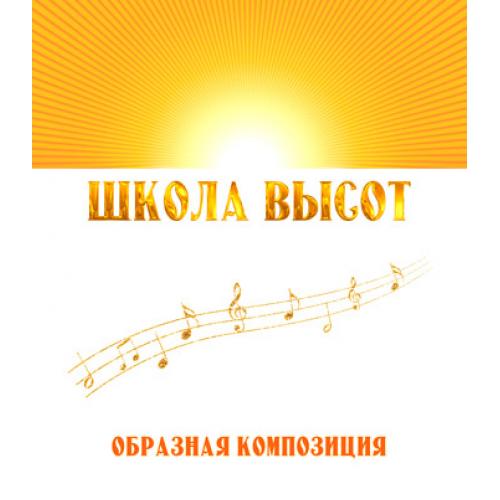 Образная композиция «ШКОЛА ВЫСОТ». CD